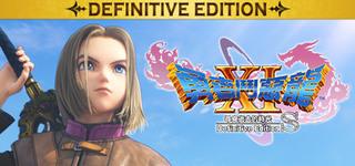 勇者斗恶龙 XI S 寻觅逝去的时光 - Definitive Edition