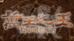 万王之王-乾隆皇朝手游