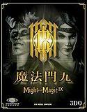 魔法门九 中文版
