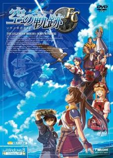 英雄传说 VI:空之轨迹 中文版