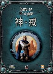 神戒  中文版