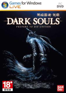 黑暗灵魂:死战