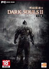 黑暗灵魂 2