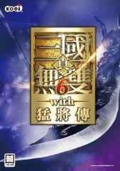 真‧三国无双 6 with 猛将传 中文版