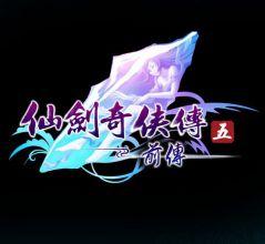 仙剑奇侠传五-前传:梦华幻斗