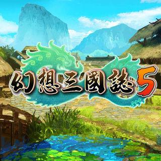 幻想三国誌 5