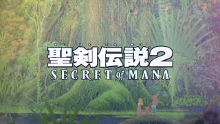 圣剑传说 2 SECRET of MANA