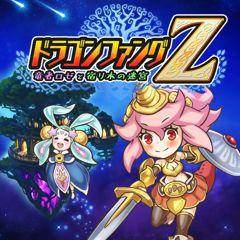 龙牙 Z:龙者萝洁与槲寄生迷宫