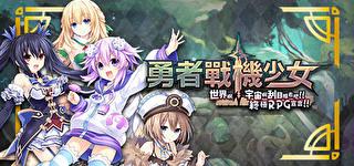 勇者战机少女 世界啊,宇宙啊,刮目相看吧!!终极 RPG 宣言!!