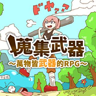 蒐集武器~万物皆武器的 RPG~