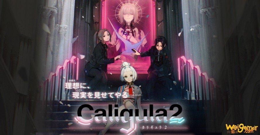 "PS4/Switch《卡里古拉2》新情报曝出 主题是""后悔"""