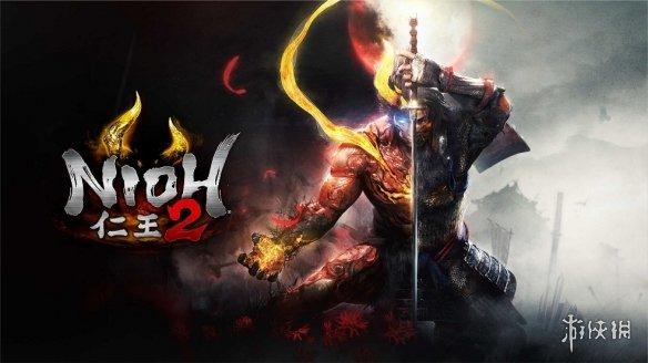 PS版《仁王2》支持跨平台游戏/存档转移 PC版都不支持