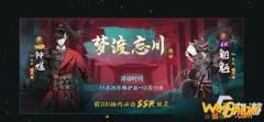 《神都夜行录》梦渡忘川攻略 活动玩法分享